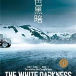 The White Darkness 冰色黑暗